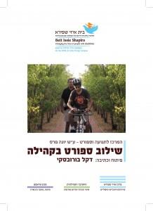 sport bakehila cover_front