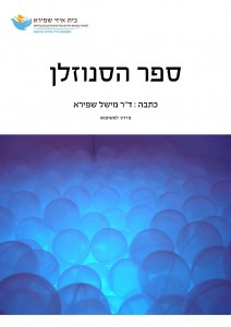 ספר הסנוזלן - תמונת כריכה