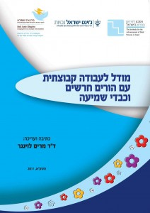 cover_tochnit_chershim