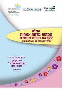 cover_tochnit_ima