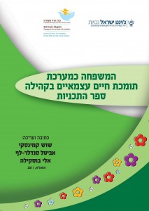 cover_tochnit_mishpacha